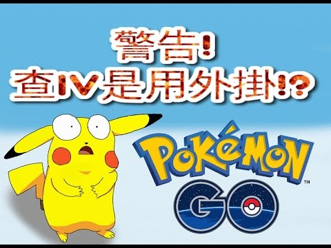 【Pokemon Go 官方】開始施壓 禁止查詢IV值
