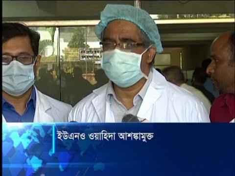 ইউএনও ওয়াহিদা খানম আশঙ্কামুক্ত, নিশ্চিত করেছেন চিকিৎসকরা | ETV News