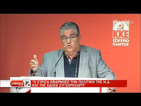 Κουτσούμπας: Η πρόταση πάλης του ΚΚΕ είναι πρόταση σύγκρουσης | 23/06/2019 | ΕΡΤ