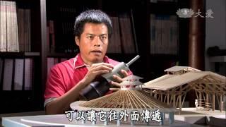 大愛電視《紀錄新發現》〜竹之為材建築篇