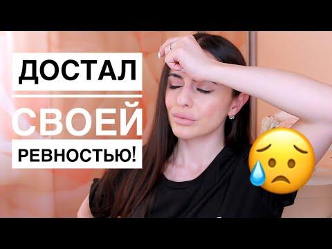 ДОСТАЛ СВОЕЙ РЕВНОСТЬЮ!? Что делать если он ревнивый!?! РЕВНОСТЬ мой опыт. (видео)
