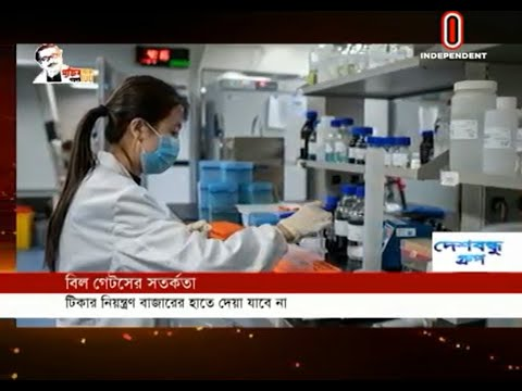 Corona vaccine need to be supplied on an as-needed basis (12-07-2020) Courtesy:Independent TV