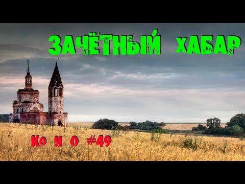 Ко и О (49) Поиск клада во Владимирской области.