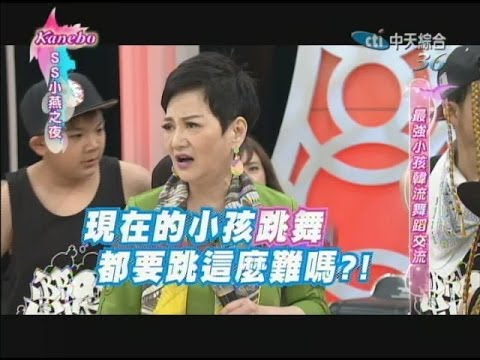 2014.04.01 SS小燕之夜完整版 最強小孩韓流舞蹈交流