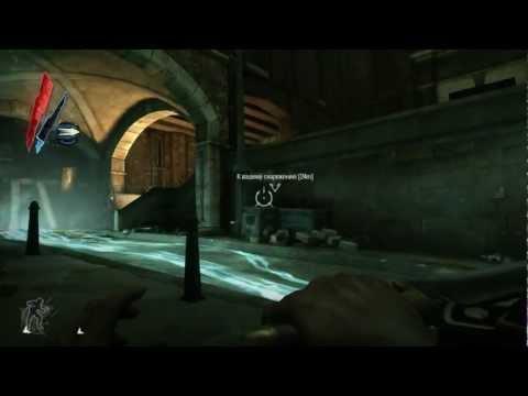 Прохождение Dishonored (8a, Затопленный Квартал) с Бр. Ву HD