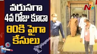 Rapid Rise In AP Corona Positive Cases || 80 New Cases Reported In 24 Hours