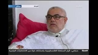 ابن كيران في حوار مع قناة الحرة