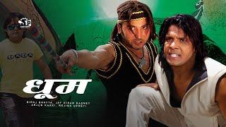 "Video Nepali Movie : ""Dhoom"" Ft.Biraj Bhatta & Jay Kisan Basnet MP3, 3GP, MP4, WEBM, AVI, FLV Agustus 2018"