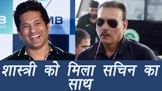 Kohli VS Kumble: Sachin Tendulkar backs Ravi Shastri to apply for team's Coach। वनइंडिया हिंदी