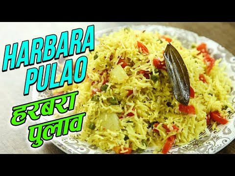 Cholia Pulao Recipe | Harbhara Pulao | Green Channa Pulao Recipe In Hindi | Varun