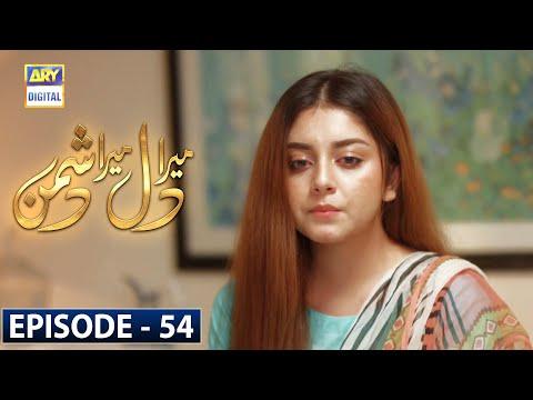 Mera Dil Mera Dushman Episode 54 [Subtitle Eng] - 1st September 2020 - ARY Digital Drama