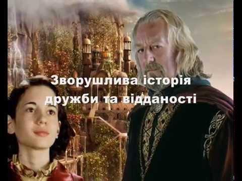 Трилогія М. та С. Дяченків «Ключ від королівства» «Королівська обіцянка» «Зло не має влади»