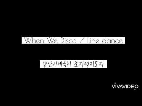 8월 비대면 체육지도영상 - When we disco 라인댄스 (조자영 지도자)