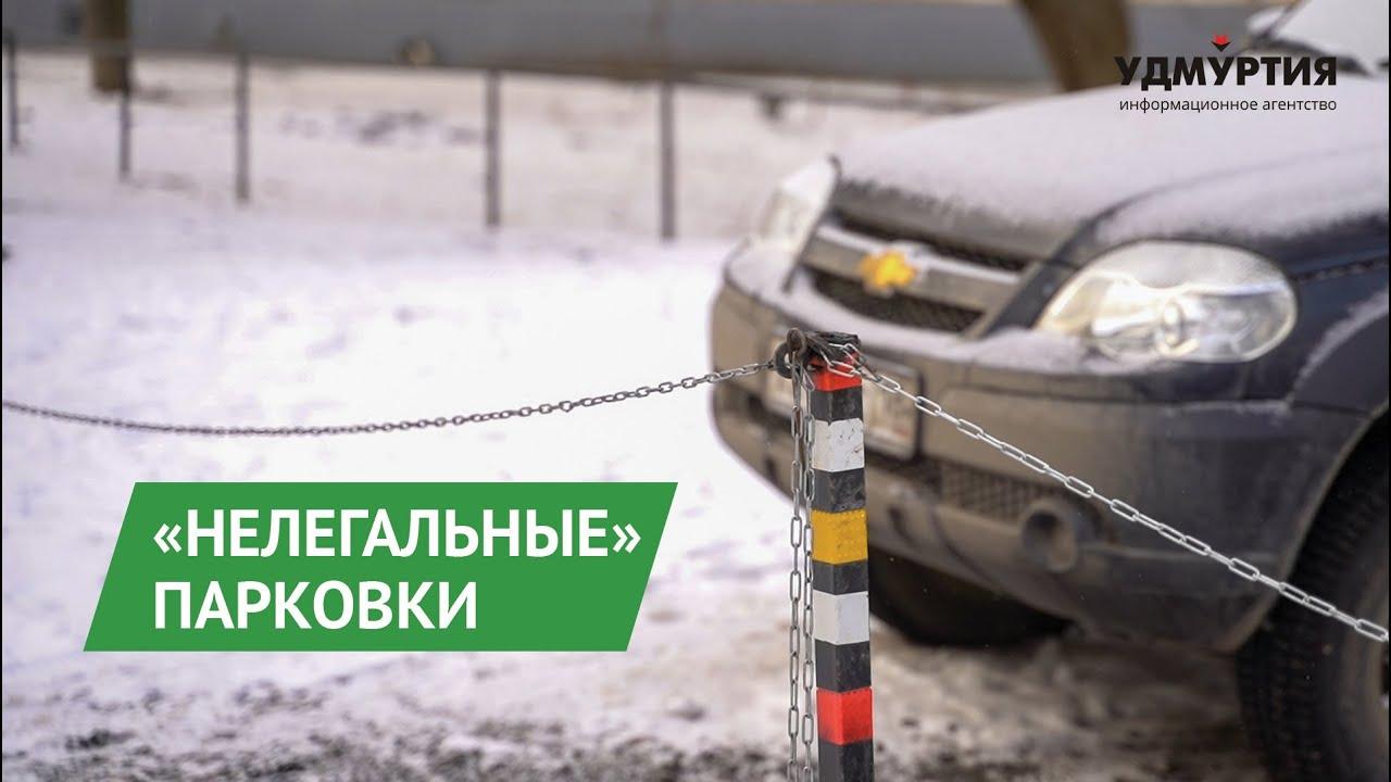 «Нелегальную парковку» проверили в Ижевске