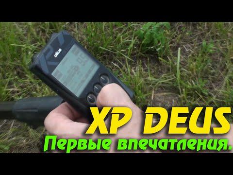 XP Deus | Металлоискатель Деус: Первые впечатления, настройки и мнение кладоискателя.