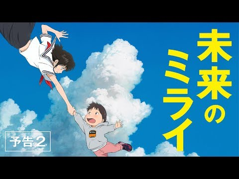 Mamoru Hosoda's Upcoming Mirai no Mirai Movie Reveals Seiyuu!