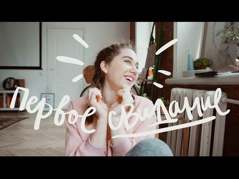 Первое Свидание | Что Делать и Не Делать - DomaVideo.Ru