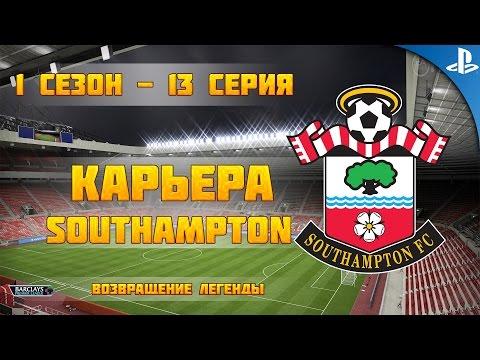 FIFA 15   КАРЬЕРА ЗА SOUTHAMPTON FC #13 [ВОЗВРАЩЕНИЕ ЛЕГЕНДЫ]