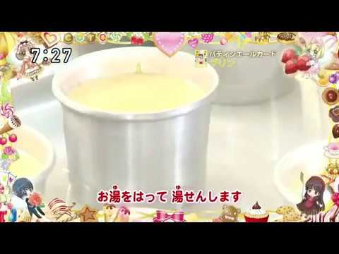 Yumeiro Patissiere Magical Essence: Custard Pudding