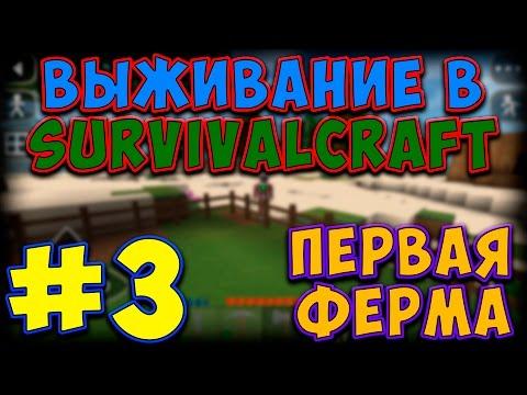 ВЫЖИВАНИЕ В SURVIVALCRAFT #3 ПЕРВАЯ ФЕРМА