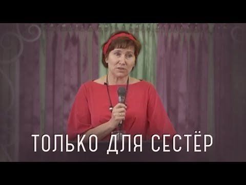 \Женское здоровье\ Интимные женские вопросы. Врач акушер Савочкина А.