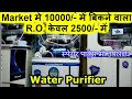 Water Purifier (RO) Wholesale Market !! Largest Market for RO and Parts !! Chandni Chowk !!