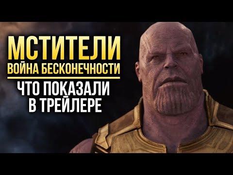 Мстители: Война бесконечности - ЧТО ПОКАЗАЛИ В ТРЕЙЛЕРЕ - DomaVideo.Ru