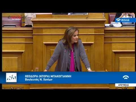 Video - Κόντρα Βαρουφάκη-Μπακογιάννη στη Βουλή - Πρέπει να συνηθίσω την αγένειά σας