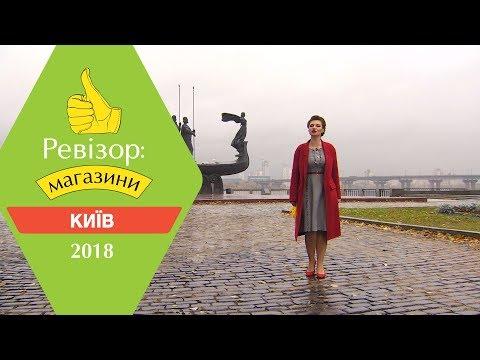 Ревизор: Магазины. 2 сезон - Киев - 16.04.2018 - DomaVideo.Ru