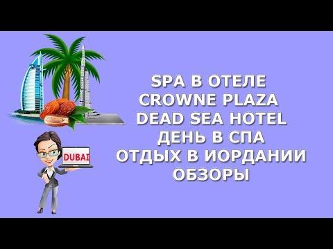 SPA в отеле Crowne Plaza Dead Sea hotel Отличный день в СПА Иордания Обзоры путешествия 2017 (видео)