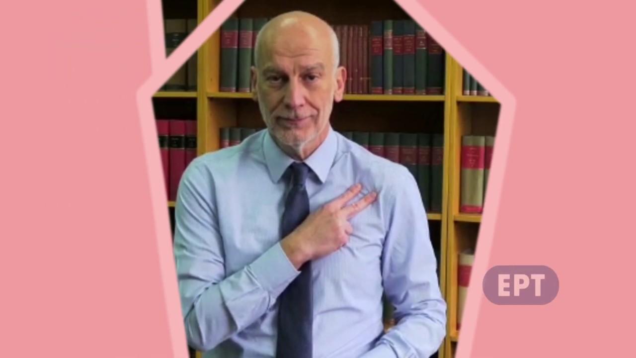 ΕΡΤ: Μένουμε Σπίτι για όσους αγαπάμε   Αθανάσιος Τσακρής – Καθηγητής Μικροβιολογίας