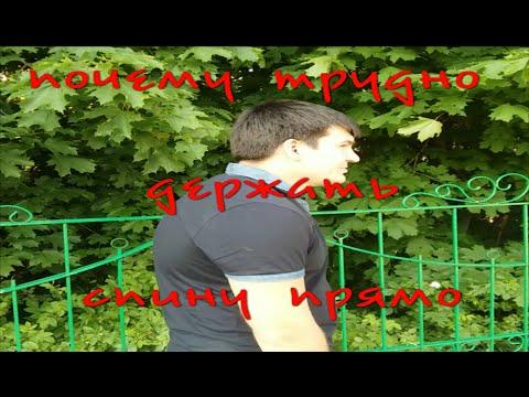 Почему трудно держать спину прямо  Whу is iт diffiсulт то кеер уоur bаск sтrаighт - DomaVideo.Ru