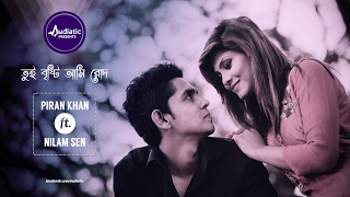 Download Lagu Tui Brishti Ami Rod | Piran Khan ft. Nilam Sen | | 2017 Mp3