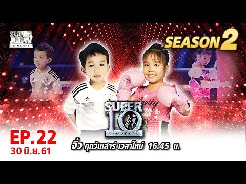 Video SUPER 10 | ซูเปอร์เท็น | EP.22 | 30 มิ.ย. 61 Full HD download in MP3, 3GP, MP4, WEBM, AVI, FLV January 2017