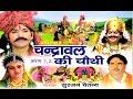 Chandrawal ki Chothi      Aalha waptubes