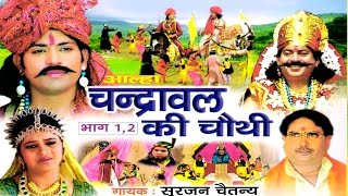Nonton Chandrawal Ki Chothi                                                  Aalha Film Subtitle Indonesia Streaming Movie Download