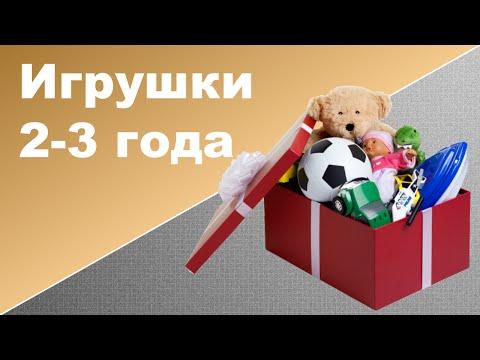 ДЕТСКИЕ ИГРУШКИ 2-3 ГОДА ♥ Развивающие игрушки для детей