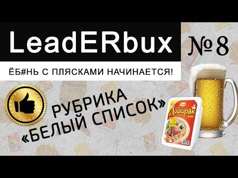 LeadERbux.net - Народный Букс – БЕЛЫЙ СПИСОК #8