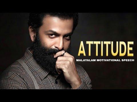 ATTITUDE - Malayalam Motivational Video / Prithviraj motivational speech / Be inspired Malayalam