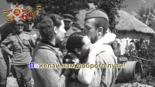 «Комсомольская прощальная»