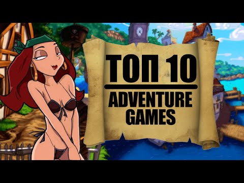 ТОП 10 Лучшие Adventure Games 2009-2011 [PC] ПЕРЕЗАЛИВ