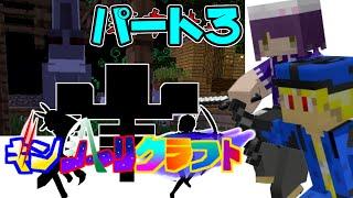 【Minecraft】ギンシャリクラフト Ender Bent編 Part3【実況】