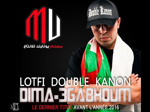 لطفي دوبل كانون يرفع سقف حرية التعبير في أغنية الراب ويقصف النظام الجزائري