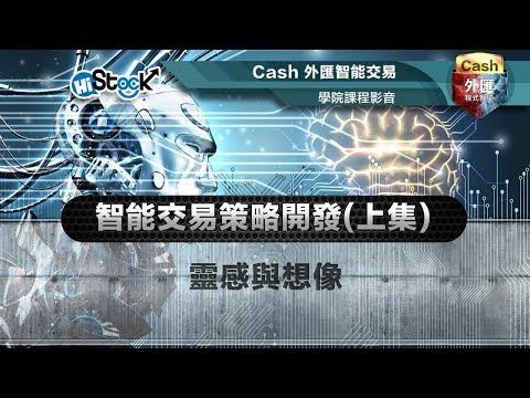 7/12 量化Cash線上影音講座