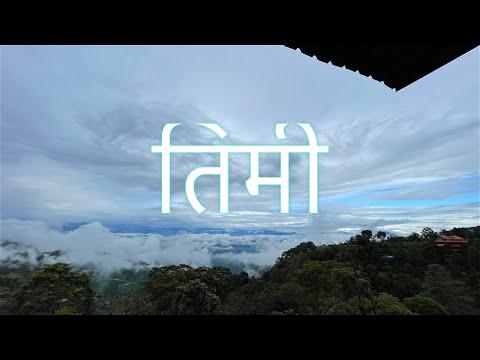 Timi (Official Audio)   Neetesh Jung Kunwar