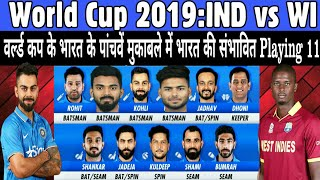 World Cup 2019 : India vs West Indies Playing 11 || IND vs WI || India Playing 11