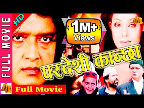 Nepali Full Movie Pardesi Kanchha | Rajesh Hamal | Karishma Manandhar | AB Pictures Farm| B.G Dali