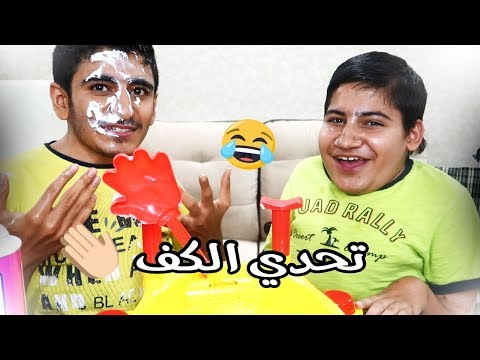Video تحدي الكف الجديد مع اخوي | Pie Face Challenge download in MP3, 3GP, MP4, WEBM, AVI, FLV January 2017