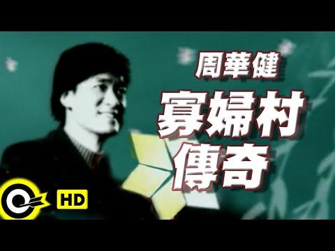 周華健-寡婦村傳奇 (官方完整版MV)