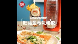 料理123-蒜蓉蒸龍蝦佐旺福藍莓氣泡飲